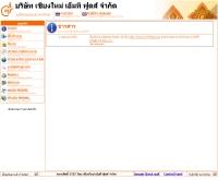 บริษัท เชียงใหม่ เอ็มที ฟูดส์ จำกัด  - cmf-thai.com