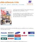 บริษัท สุรจิตทุ่งสง จำกัด   - surajit.co.th