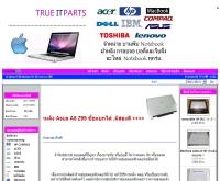 ทรู ไอที พาร์ท - trueitparts.com