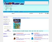 ไทยแอดเนม - thaiadname.com