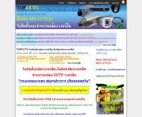 topcctv.org รับติดตั้งกล้องวงจรปิด - topcctv.org
