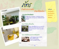 ภัทร รีสอร์ท - phatraresort.com