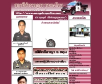 สถานีตำรวจภูธร หนองโดน - nongdonpolice.com