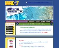 บริษัท รุ่งโรฒณ์บริการ(2525) จำกัด - roongrojservice.co.th/