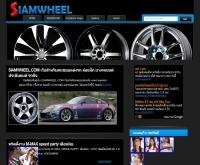 สยามวีลล์ ดอทคอม - siamwheel.com