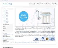 อาควาเทค - aquatech.co.th