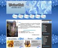 คลับนักเขียน-นักอ่าน  - writer-club.net