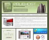 พรูโฮส - pruehost.com