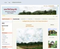 ปากช่อง - pakchong.info