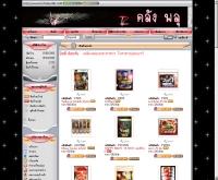 คลังพลุ - pluthailand.com