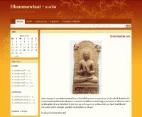 ธรรมวินัย - dhammawinai.com
