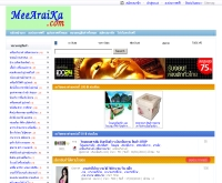มีอะไรค้า - meearaika.com