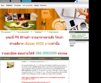 พี.เอ็น. แมนชั่น - pnmansion.com