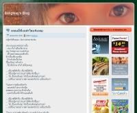 บางเตย - bangteay.com