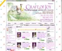 คราฟท์ออฟจอย - craftofjoy.com