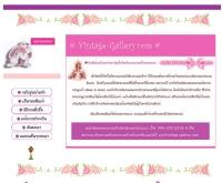 วินเทจ แกลลอรี่ - vintage-gallery.com