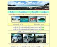 ทัวร์เกาะเสม็ด - xn--12c2bh5bixx1cfn6md7gwc.com
