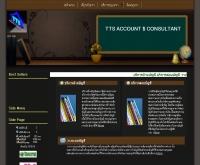 บริษัท ทีเอสเอส แอคเคาน์ติ้ง คอนซัลแตนท์ จำกัด  - ttsaccount.com/