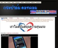 กระปาล์ม ดอทคอม - krapalm.com