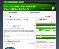 ไทยเซฟตี้เวิอร์ค - thaisafetywork.com