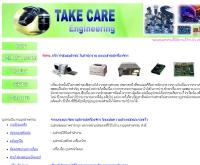 เทคแคร์ เอ็นจิเนียริ่ง  - takecare-engineering.com/