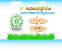 สหกรณ์ออมทรัพย์ครูอ่างทอง จำกัด - atsc-angthong.org