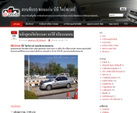 สอนขับรถ ขอนแก่น บีบี ไดร์ทเวอร์ - bb-driver.com
