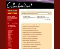 Collection9.net ท่องเที่ยวไทย - thai-travel.collection9.net