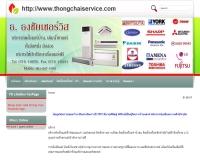 ธ.ธงชัยเซอร์วิส - thongchaiservice.com