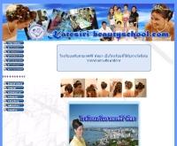 โรงเรียนเสริมสวยเกศศิริ พัทยา - katesirihairschool.com