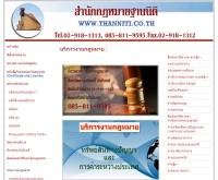 สำนักกฎหมาย ฐานนิติ - thanniti.co.th