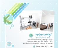 บ้านการ์ตูน(หอพัก/อพาร์ทเม้นท์) - baankatoon.net
