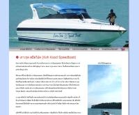 เกาะกูด สปีดโบ๊ท - kohkoodboat.in.th
