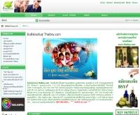 ไทยบีเวสวาย - thaibsy.com