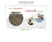 นวัตกรรมการเพาะปลูกพืช - organellelife.com