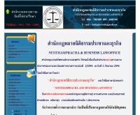 สำนักกฎหมายนิติธรรมประชา และธุรกิจ - nitithamplaw.com