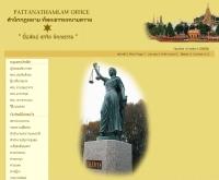 สำนักกฎหมาย พัฒนธรรมทนายความ - pattanathamlaw.com