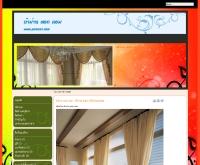 ผ้าม่าน ดอท คอม - pamaan.com