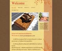 พรมมะพร้าวดอทคอม - prommapraw.com