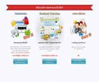 เว็บสำเร็จรูป webthaionline.com - webthaionline.com