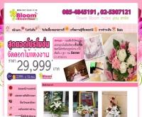 ร้านดอกไม้ bloombloomflower - bloombloomflower.com