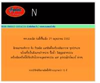 หจก. นพเลิศ - nopalert.noads.biz