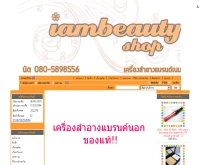 ร้าน ไอแอมบิวตี้ชอป - iambeautyshop.com
