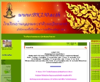 โรงเรียนบ้านคลองแงะ (ชาติบุณยวิทยาคาร) - bk230.ac.th