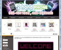 ทูแฮนด์โฟน - 2handphone.com