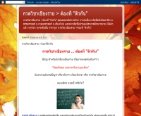 กวดวิชาเชียงราย ต้องที่ ติวกัน - tutor-chiangrai.blogspot.com/2010/06/blog-post.html