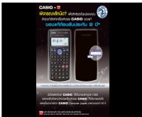 CMGOA  เครื่องคิดเลข Casio และเครื่องใช้สำนักงาน - cmgoa.com