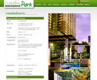 Lumpini Park - lpn.co.th/project2009/L-park-pk/