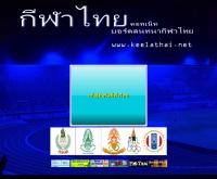 กีฬาไทย - keelathai.net