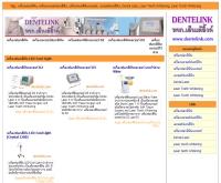 DentaLink - xn--12cfj7e2aby3dxac1c6bt7j9e.com/